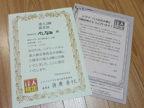 100531goukakusyou.jpg