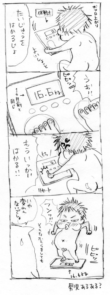 20160318たいじゅうはかるトリミング.jpg